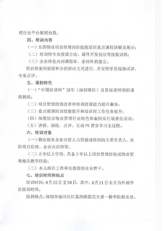 关于在深圳举办全国物业管理项目经理师资培训班的通知图三