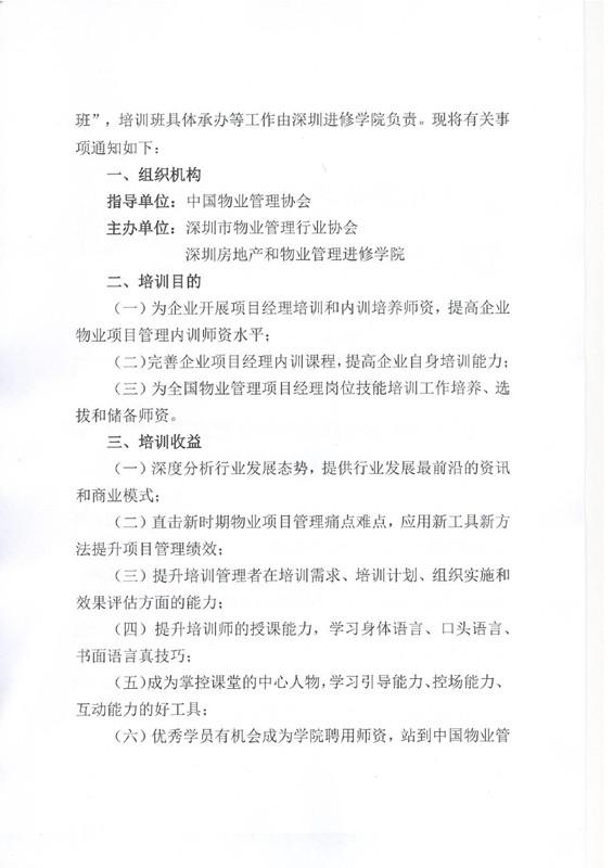 关于在深圳举办全国物业管理项目经理师资培训班的通知图二